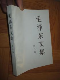 毛泽东文集(第八卷)
