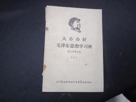 大办办好毛泽东思想宣传班 学习资料汇集三