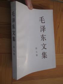 毛泽东文集(第七卷)