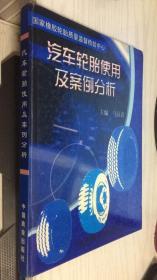 汽车轮胎使用及案理分析 马良清 9787504449467