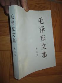 毛泽东文集(第六卷)