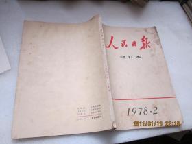 人民日报    合订本  1978年2