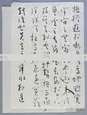 沈鹏弟子、著名书法家、中国书协理事 周祥林 毛笔信稿两页 HXTX108830