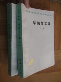 拿破仑文选(上�