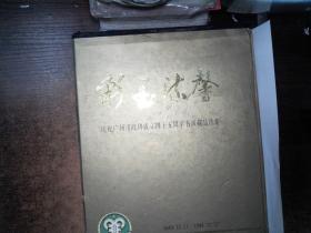 彩墨流馨—庆祝广州市政协成立四十五周年书画藏品选集