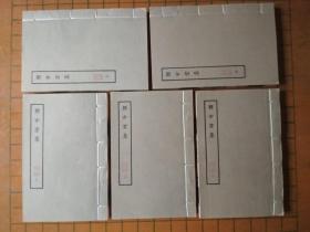赖古堂集(全5册)玉扣纸配赠樟木夹板!