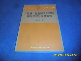 《经济、社会和文化权利国际公约》及其实施