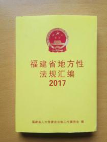 福建省地方性法规汇编2017