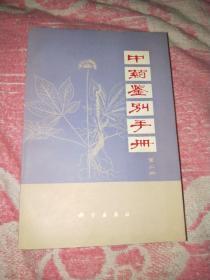 中医鉴别手册(第二册)【南屋书架5】