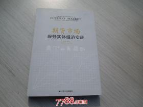 期货市场 服务实体经济实证(全新正版)
