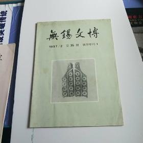 无锡文博【1997年第2期 总第35期    钱币增刊1 】
