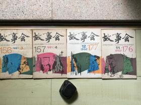 1991-2016年上海文艺32开:故事会    197册合售【不拆售】