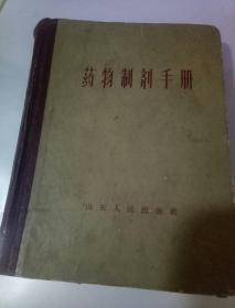 药物制剂手册【64开精装 1959年版】