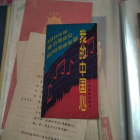 1984年春节联欢晚会演唱歌曲集锦我的中国心
