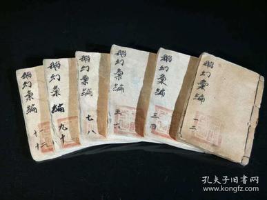 清光绪十五年魔术著作《鹅幻汇编》,全书分作六册十二卷,记载有中国古代魔术节目三百二十余个,对中国古代魔术节目技法作了总结。为现存中国历史上最早的魔术书。单页尺寸11.5/8厘米!