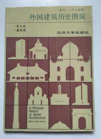 外国建筑历史图说:古代-十八世纪  88年印