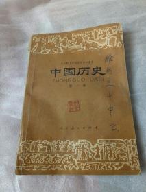 全日制十年制学校初中课本(试用本):中国历史   第一册