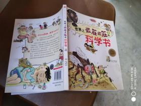 世界上最脏最脏的科学书