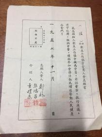 安徽涇縣衛生工作協會會員入會志愿書中醫內科鄭蘇
