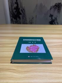 实验病理学技术图鉴