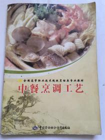 中餐烹调工艺/汪卫忠 编写