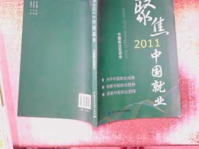 聚焦2011中国就业
