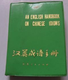 汉英成语手册(1979年9月一版一印)