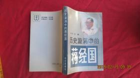 历史漩涡中的蒋经国