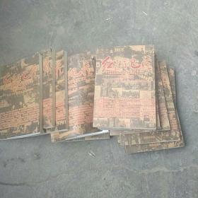 红色记忆,从1921年一大到1999年历史忆,15本全一起合售