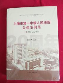 上海市第一中级人民法院公报案例集(1995~2015)