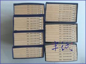 中国古籍善本书目 经史子集丛全套 七函43册 1985年初版