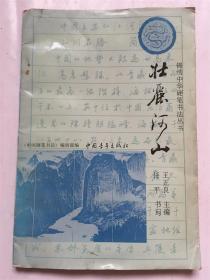 锦绣中华硬笔书法丛书:壮丽山河/任平 书写