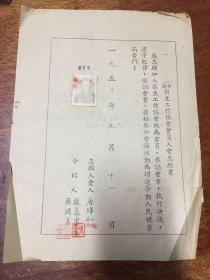 安徽涇縣衛生工作協會會員入會志愿書中醫內科唐煇如