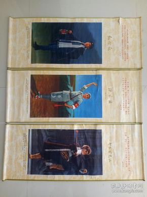 革命现代京剧《样板戏人物.四条屏》挂画