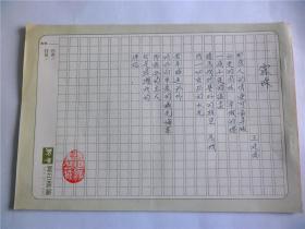 B0558诗之缘旧藏,台湾中生代诗人,脚印诗社王廷俊上世纪精品代表作手迹1页