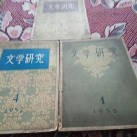 文学研究(1957年3.4期,1958年1期,共3本)