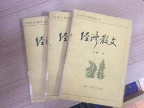大学生课外丛书:经济散文