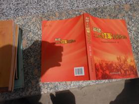 福建工农红军发展历程