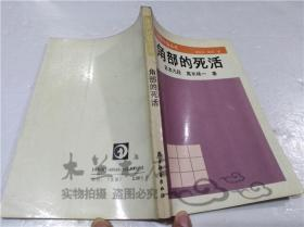 围棋中级丛书-角部的死活 日本九段高木祥一 蜀蓉棋艺出版社 1990年11月 32开平装