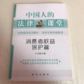 中国人的法律课堂.消费者权益保护法篇