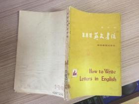 怎样写英文书信