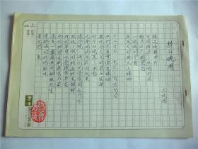 B0559诗之缘旧藏,台湾中生代诗人,脚印诗社王廷俊上世纪精品代表作手迹2页