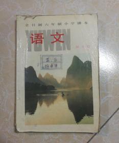 全日制六年制小学课本:语文 ( 第十册)