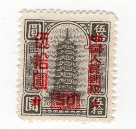 民国邮票封片类----- 中华邮政汇兑印纸加盖改作中国人民邮政