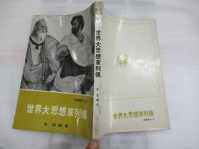 世界大思想家列传