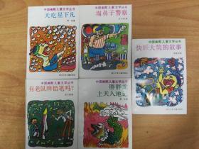 中国幽默儿童文学丛书 全五册 天吃星下凡/胖胖龙上天入地记/快乐大院的故事/塌鼻子警察/有老鼠牌铅笔吗