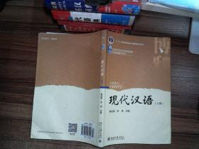 现代汉语(上册).