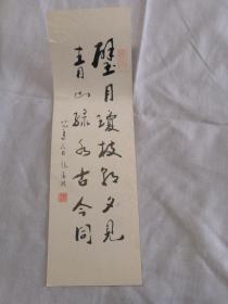 书法家:赵清淮手书(书签)  ——保真