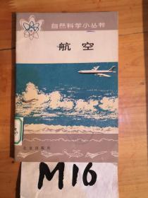 自然科学小丛书 航空
