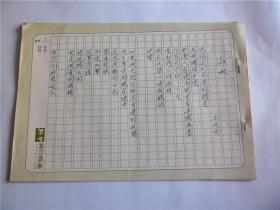 B0560诗之缘旧藏,台湾中生代诗人,脚印诗社王廷俊上世纪精品代表作手迹2页